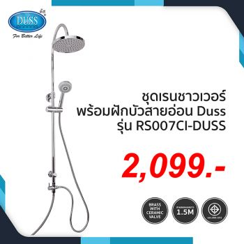 ชุด RAIN SHOWER RS007CI-DUSS